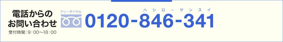 電話からの お問い合わせ 受付時間:9:00~18:00 0120-846-341
