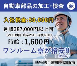 【有期】自動車部品の加工・検査(愛知県岡崎市)