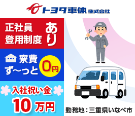 トヨタ車体株式会社 自動車の組立にかかわる作業