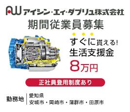 アイシン・エィ・ダブリュ株式会社 トランスミッションの製造