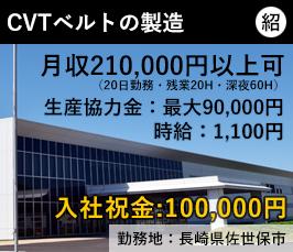 株式会社シーヴイテック九州 自動車部品の製造スタッフ