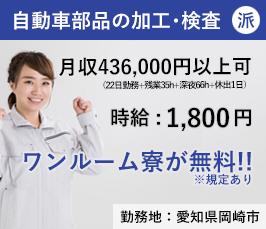 【無期】自動車部品の加工・検査(愛知県岡崎市)