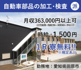 【無期】自動車部品の加工・検査(愛知県田原市)