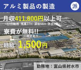 【有期】アルミ製品の製造・検査(富山県射水市)